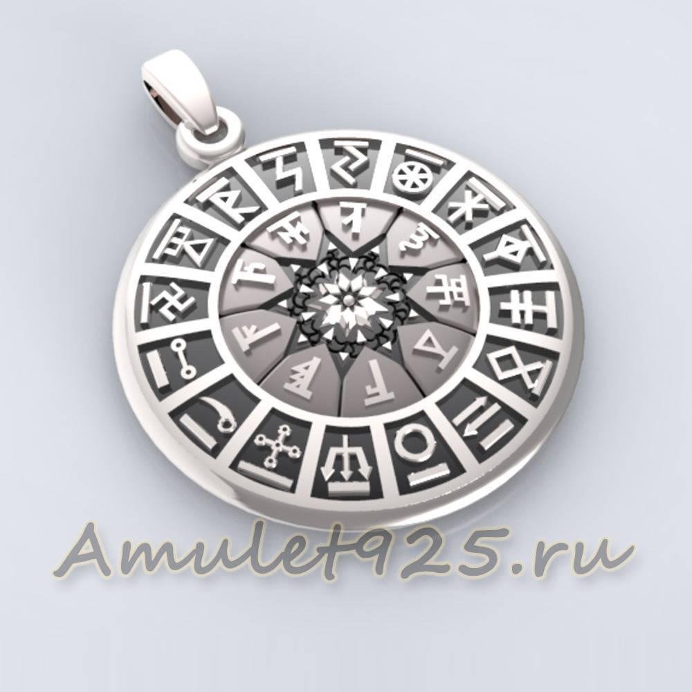 славянский перстень оберег со знаком радиации